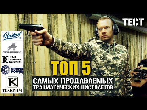 ТОП-5 самых продаваемых травматических пистолетов! Что популярно в РФ?!
