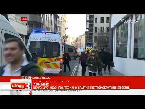 Συναγερμός στις αντιτρομοκρατικές υπηρεσίες στην Ευρώπη | 30/11/2019 | ΕΡΤ