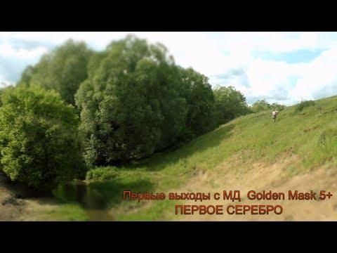 Первые выходы с МД  Gоldеn Маsк 5+ .ПЕРВОЕ СЕРЕБРО - DomaVideo.Ru