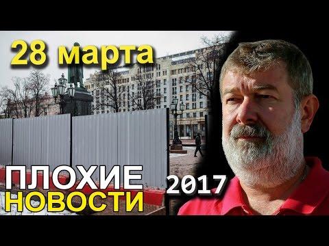 Вячеслав Мальцев | Плохие новости | Артподготовка | 28 марта 2017