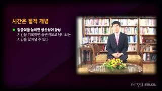 #2 성공인생을 위한 스마트한 시간관리 - 공병호 박사의 성공하는 시간경영