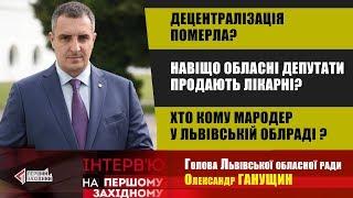 Олександр Ганущин про сварки в обласній раді та «тиху смерть» децентралізації