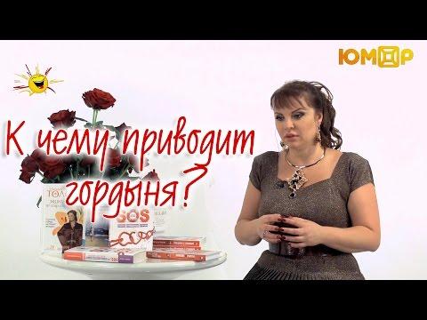 Наталья Толстая - К чему приводит гордыня?
