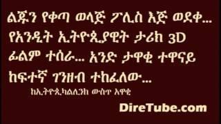 EthiopikaLink (Ethiopian Radio): PART 2- The Latest Insider News Jan 20, 2015