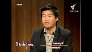 Video Thai Scholar On Chao Anouvong p.t. 1 of 5 MP3, 3GP, MP4, WEBM, AVI, FLV Agustus 2018