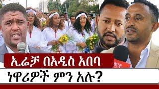 Ethiopia: ኢሬቻ በአዲስ አበባ ይከበራል መባሉን በተመለከተ የአዲስ አበባ ነዋሪዎች አስተያየት | Irreecha | Addis Ababa