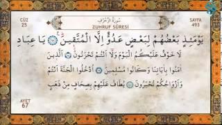 Kuran-ı Kerim Cüz 25 HD - Molla Ramazan Şimşek (Menzil Muezzini)