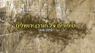 סיפורים על חורבן ירושלים – הרב יצחק פנגר