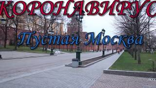Коронавирус. Пустая Москва (импровизация)