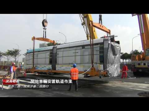 淡海輕軌列車運送影片 從新竹台灣車輛公司到淡水輕軌現場