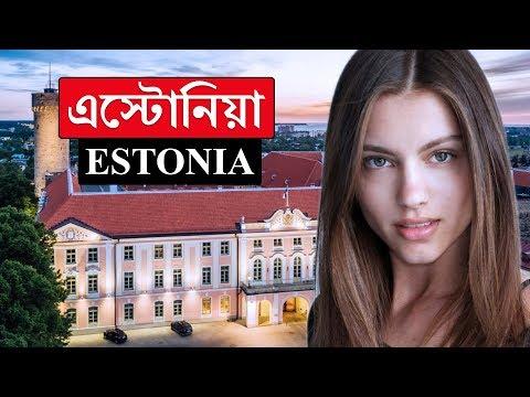 এস্টোনিয়াঃ অর্থনৈতিকভাবে ইউরোপের সবচেয়ে দ্রুত বর্ধনশীল দেশ  ।। All About Estonia in Bengali