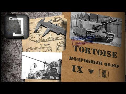 Tortoise. Броня, орудие, снаряжение и тактики. Подробный обзор