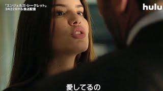 ドラマ『エンジェルズ・シークレット』予告編