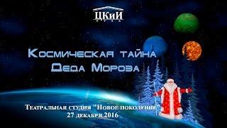 """""""Космическая тайна Деда Мороза"""""""