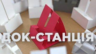 В цьому відео ми навчимо вас, як зробити дешеву паперову док-станцію вдома з підручних засобів!Ми ВКонтакті: http://vk.com/b.m.video