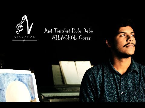 Video Ami Tomakei Boley Debo || Nilachol Cover download in MP3, 3GP, MP4, WEBM, AVI, FLV January 2017