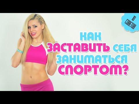 КАК Заставить себя Заниматься СПОРТОМ 10 Советов - DomaVideo.Ru