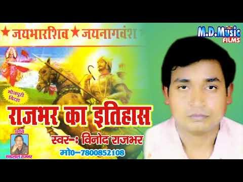 Video [ भोजपूरी बिरहा ] राजभर का इतिहास  I Vinod Rajbhar download in MP3, 3GP, MP4, WEBM, AVI, FLV January 2017