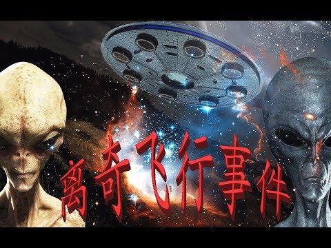 【老烟斗】中国首例外星人UFO绑架案?黄延秋飞行事件之谜!