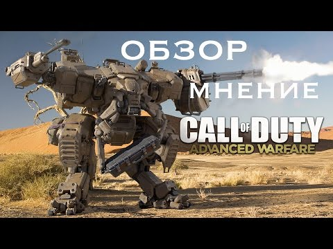 Обзор и Мнение - Call of Duty: Advanced Warfare (мультиплеер и кампания)