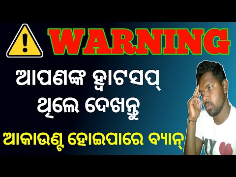 WhatsApp New Update 2019 || Whatsapp Account Ban By Odia Simple Tech