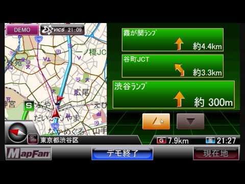 No.1 パソコン用カーナビソフト MapFan Navii - デモ走行