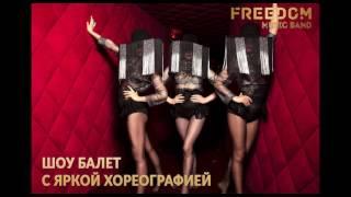 Freedom Music Band ролик (ролик повна версія)