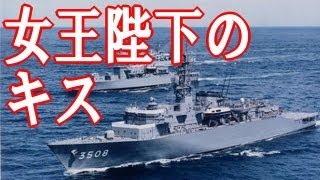 【海上自衛隊】 粋な話 - 女王陛下のキス 【実話】