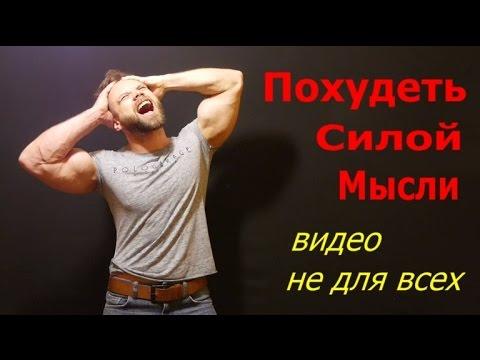 Похудеть Силой Мысли Видео НЕ для ВСЕХ - DomaVideo.Ru