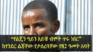 Ethiopia -- Gondar University lecturer Geta Asrade in Kilinto; his wife and 82-year-old father speak