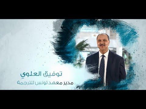 معهد تونس للتّرجمة