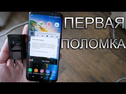 Первая поломка Samsung S8 - Медленная зарядка