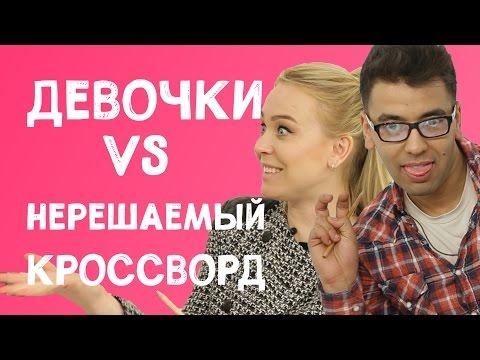 Девочки решают НЕВОЗМОЖНЫЙ КРОССВОРД - DomaVideo.Ru