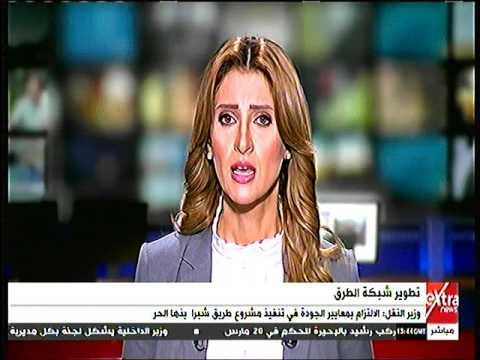 الدكتور هشام عرفات وزير النقل يتفقد أعمال تنفيذ طريق شبرا - بنها الحر ويلتقى قيادات الشركة القابضه