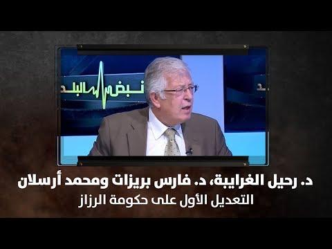 د. رحيل الغرايبة، د. فارس بريزات ومحمد أرسلان - التعديل الأول على حكومة الرزاز - نبض البلد