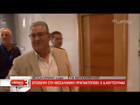 Στην Θεσσαλονίκη για την ΔΕΘ ο Γραμματέας του ΚΚΕ Δ. Κουτσούμπας | 13/09/2019 | ΕΡΤ
