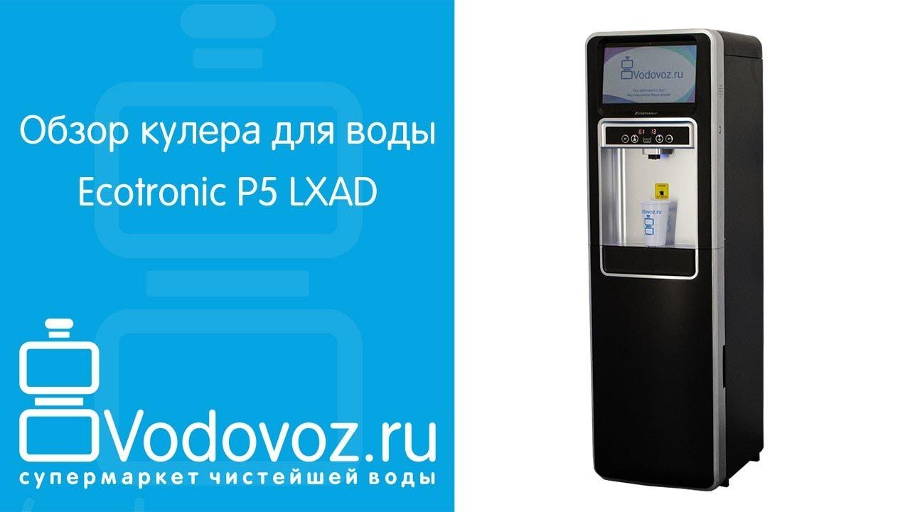 Обзор кулера для воды Ecotronic P5-LXAD