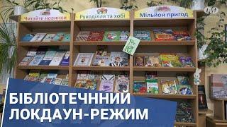 Бібліотечнний локдаун-режим