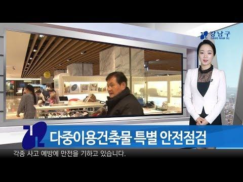 2018년 1월 둘째주 강남구 종합뉴스