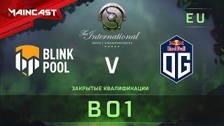 Blinkpool vs OG, The International 2018, Закрытые квалификации | Европа