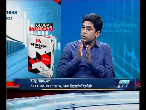 Ekushey Business   রাজু আহমেদ    05 November 2019     ETV Business