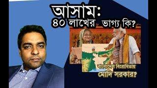 Video আসাম থেকে 'বিদেশী' বিতাড়ন: নতজানু ভারত প্রীতি ?ASSAM NRC and Muslim Deportation  II Bangla InfoTube MP3, 3GP, MP4, WEBM, AVI, FLV Agustus 2018