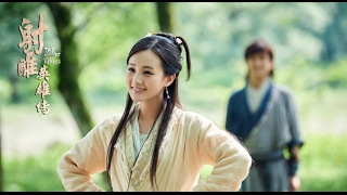 Video 【射雕英雄传2017】第十二集12 妙蓉儿骗武功 The Legend of the Condor Heroes MP3, 3GP, MP4, WEBM, AVI, FLV Desember 2017