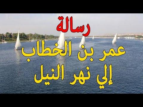 العرب اليوم - شاهد: رسالة الأمير عمر بن الخطاب إلى نهر النيل