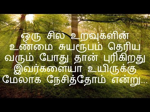 Happiness quotes - Relations Quotes in Tamil # 4