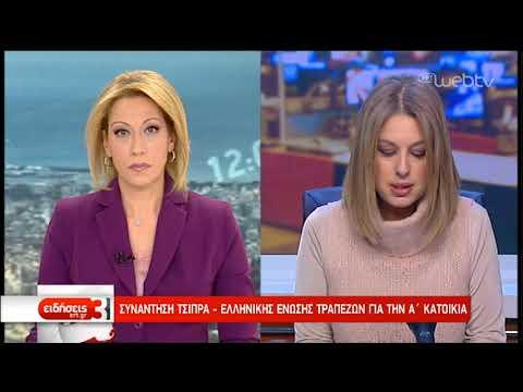 Το σχέδιο Τσίπρα για τα «κόκκινα» δάνεια- α' κατοικία | 28/12/2018 | ΕΡΤ