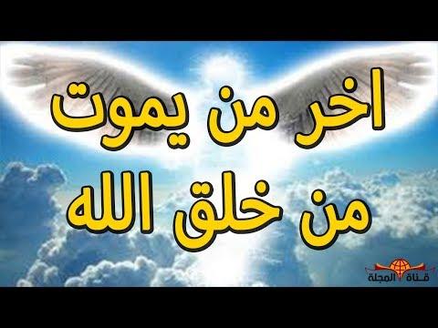 العرب اليوم - شاهد: آخر من يموت من خلق الله
