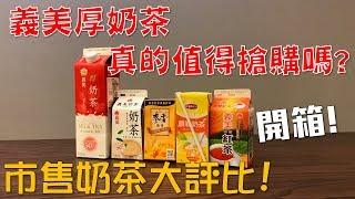 張口吃-義美厚奶茶真的值得搶購嗎?