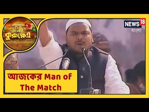 'আমি আর বলবো না' : Abbas Siddiqui মঞ্চে উঠতেই নারাজ Adhir Chowdhury । Abbas নেমে যেতেই ফিকে হল ভিড়