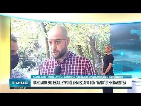 Πάνω από 200 εκ. ευρώ οι ζημίες από τον Ιανό στην Καρδίτσα | 09/10/20 | ΕΡΤ
